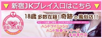 新宿オナクラ JKプレイ新宿・大久保店