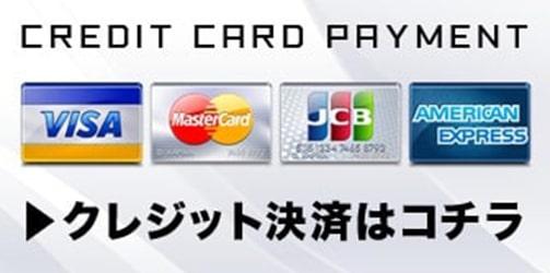 クレジットカード決算