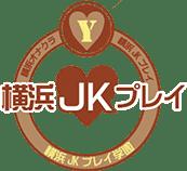 横浜JKプレイ